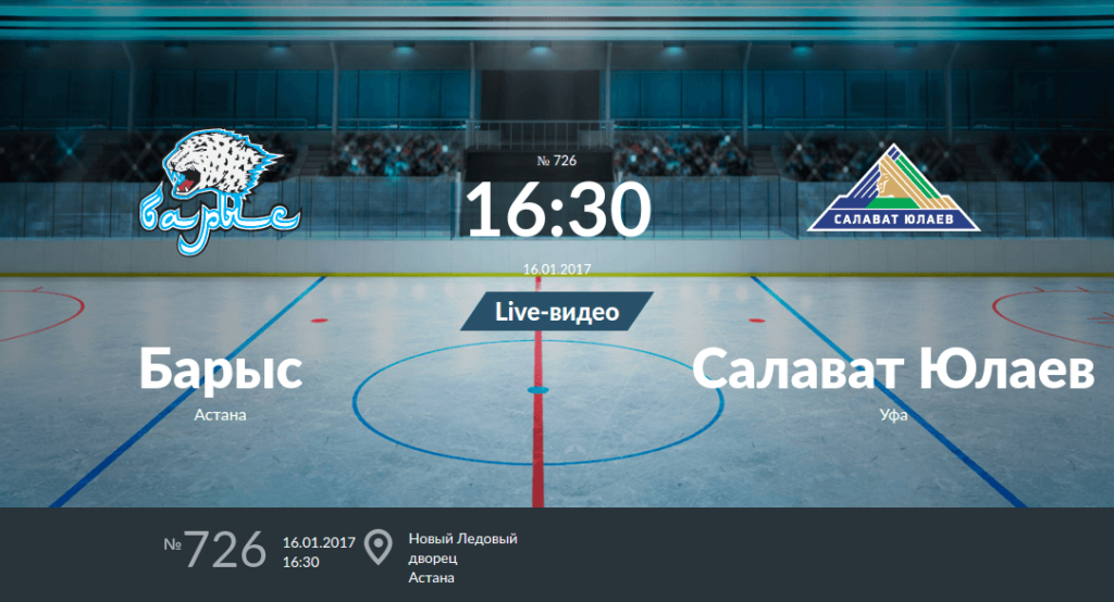 Анонс игры Барыс - Салават Юлаев 16 января 2017 года