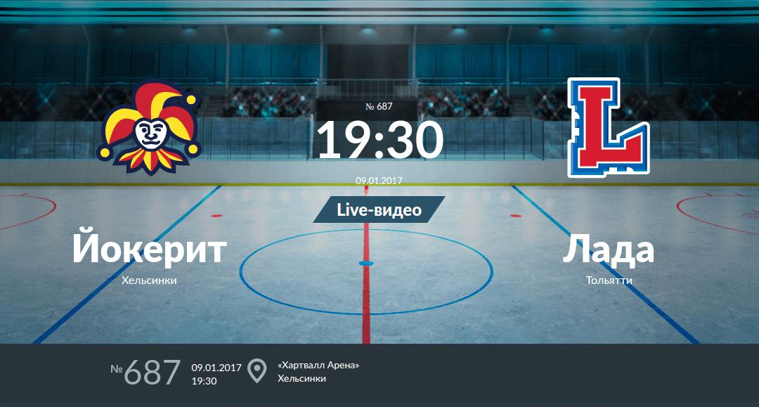 Анонс игры Йокерит - Лада 9 января 2017 года