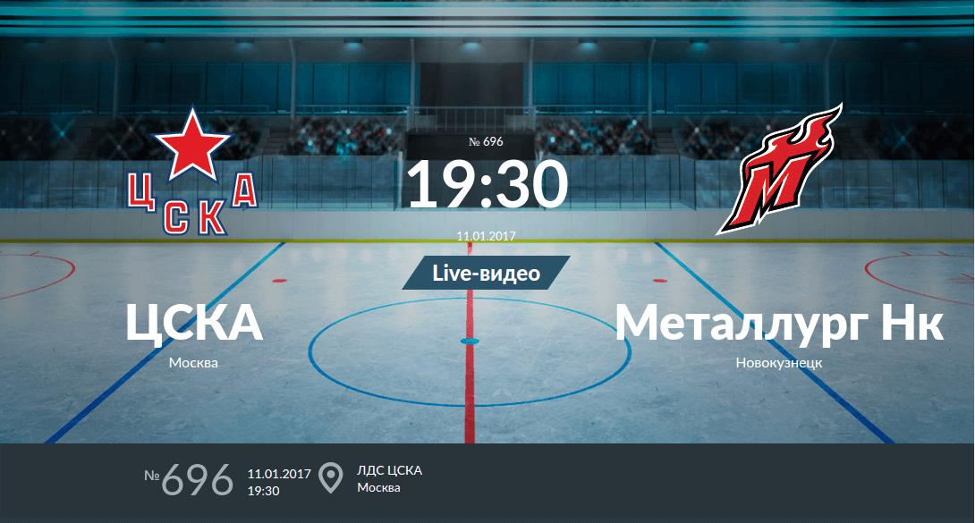 Анонс игры ЦСКА - Металлург Новокузнецк 11 января 2017 года