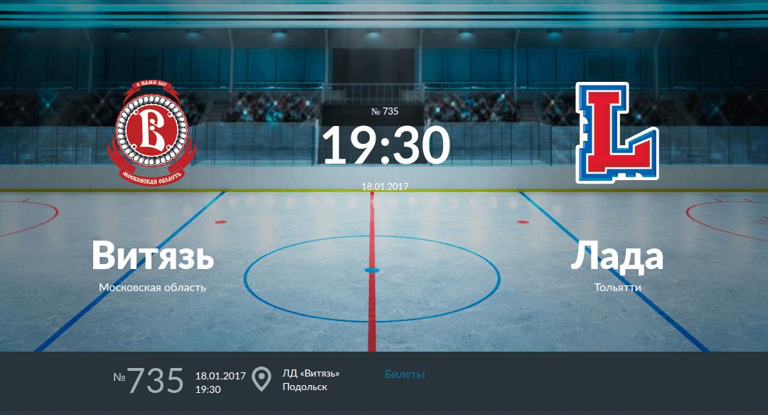 Анонс игры Витязь - Лада 18 января 2017 года