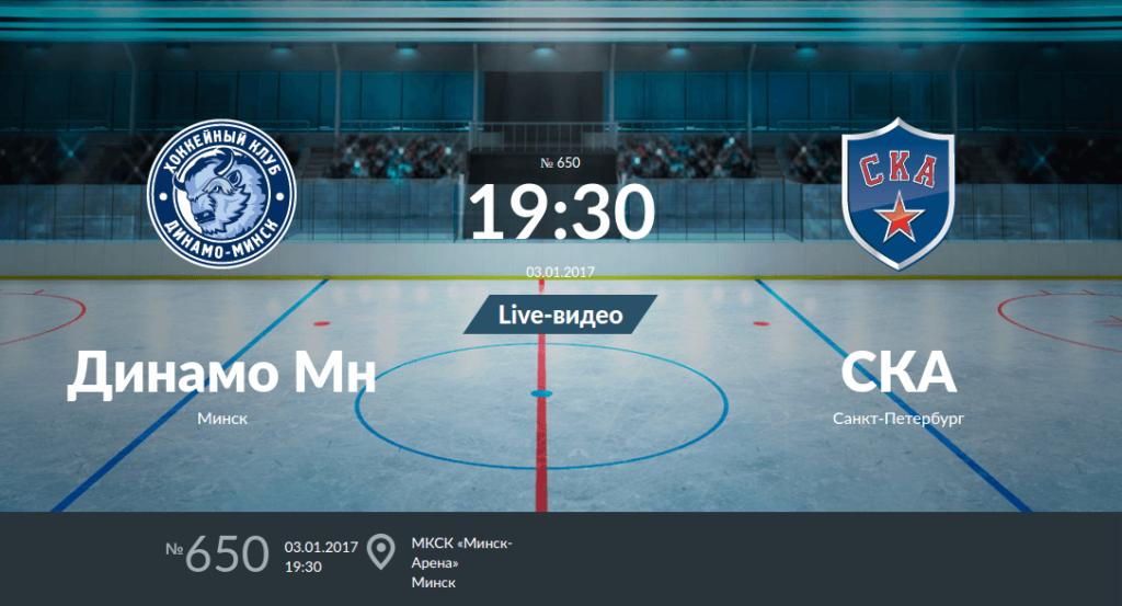 Анонс игры 3 января 2017 года Динамо Минск - СКА