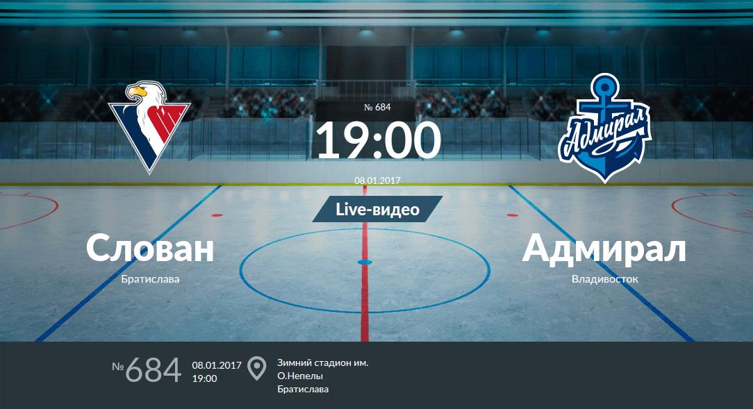 Анонс игры Слован - Адмирал 8 января 2017 года КХЛ
