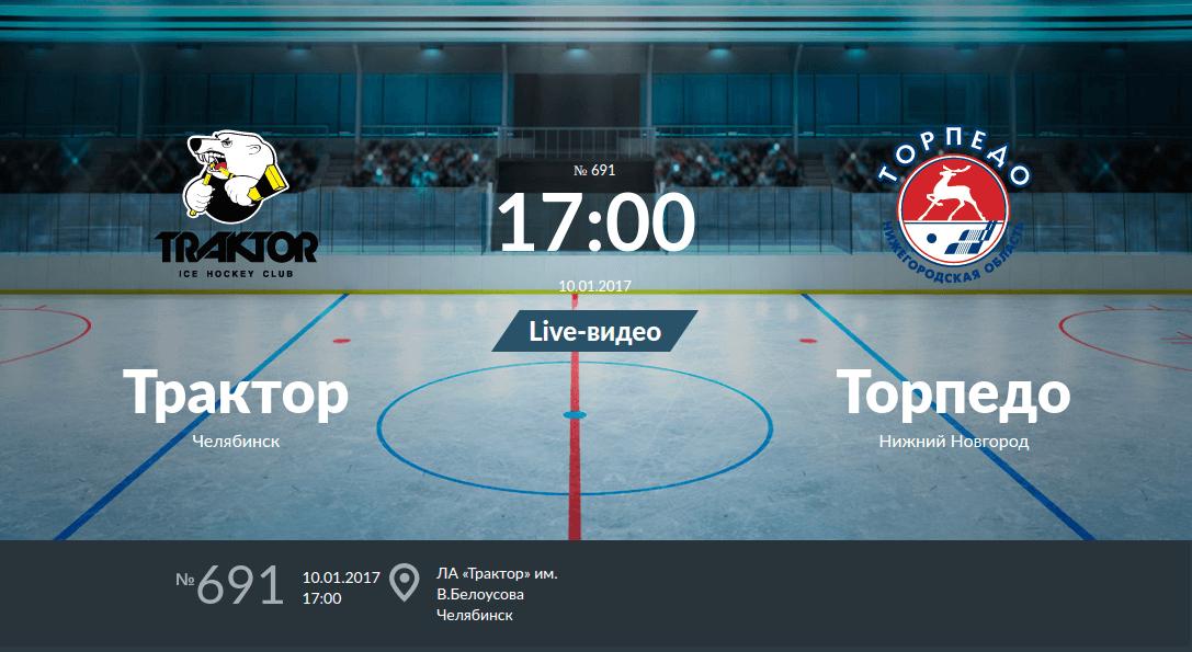 Трактор - Торпедо 10 января 2017 года анонс игры КХЛ
