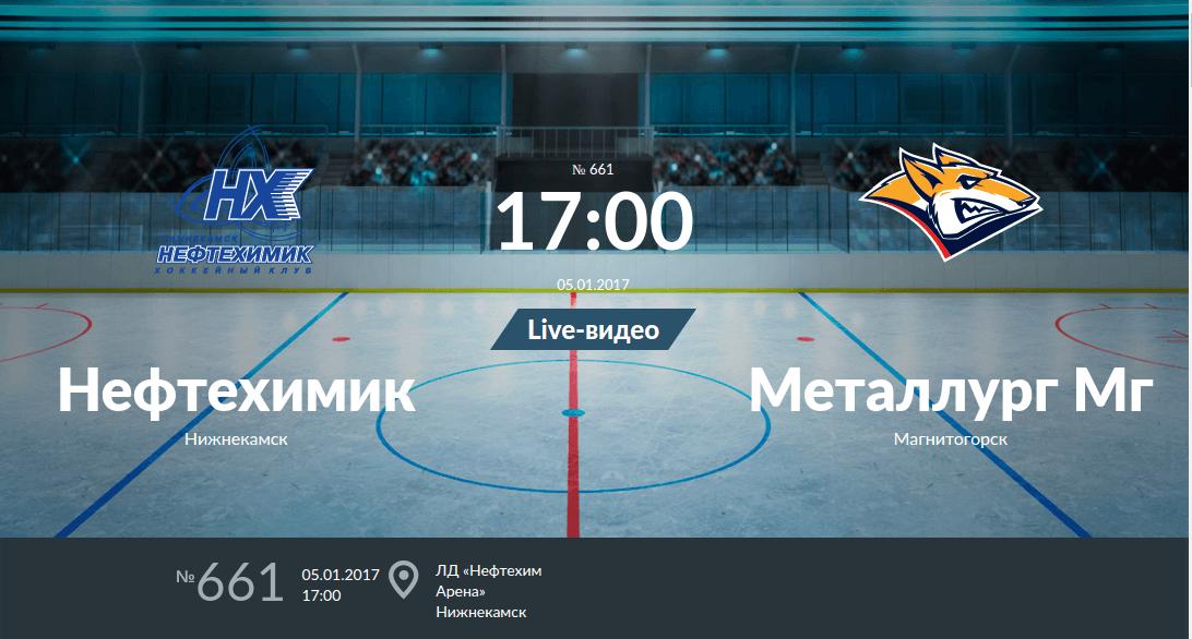 анонс игры 5 января 2017 года Нефтехимик - Металлург Магнитогорск