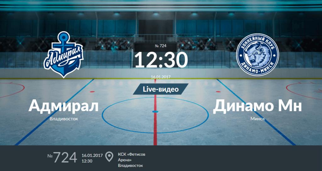 Анонс игры Адмирал - Динамо Минск 16 января 2017 года