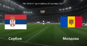 Прогноз на футбольный матч Сербия - Молдова
