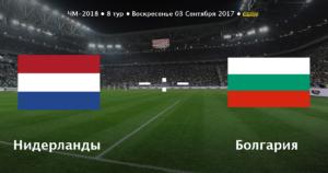 Прогноз на футбольный матч Нидерланды - Болгария