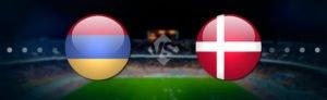 Прогноз на футбольный матч Армения - Дания 04.09.2017