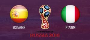 Прогноз на футбольный матч Испания - Италия