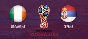 Прогноз на футбольный матч Ирландия - Сербия 05.09.2017