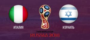 Прогноз на футбольный матч Италия - Израиль 05.09.2017