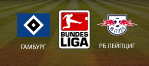 Прогноз на футбольный матч Гамбург - РБ Лейпциг 08.09.2017