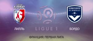 Прогноз на футбольный матч Лилль - Бордо 08.09.2017