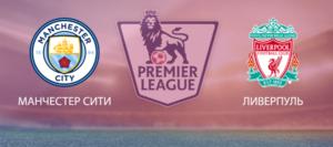 Прогноз на футбольный матч Манчестер Сити - Ливерпуль 09.09.2017