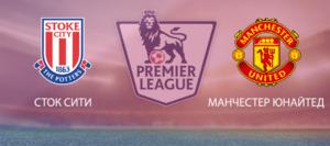 Прогноз на футбольный матч Сток Сити - Манчестер Юнайтед 09.09.2017