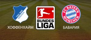 Прогноз на футбольный матч Хоффенхайм - Бавария 09.09.2017