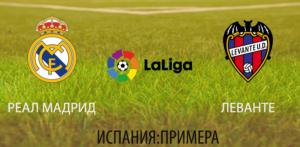 Прогноз на футбольный матч Реал - Леванте 09.09.2017