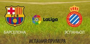 Прогноз на футбольный матч Барселона - Эспаньол 09.09.2017