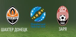 Прогноз на футбольный матч Шахтер - Заря 09.09.2017