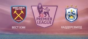 Прогноз на футбольный матч Вест Хэм - Хаддерсфилд 11.09.2017