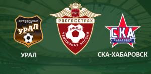 Прогноз на футбольный матч Урал - СКА-Хабаровск 11.09.2017