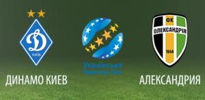 Прогноз на футбольный матч Динамо Киев - Александрия 10.09.2017
