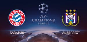 Прогноз на футбольный матч Бавария - Андерлехт 12.09.2017