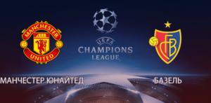 Прогноз на футбольный матч Манчестер Юнайтед - Базель 12.09.2017