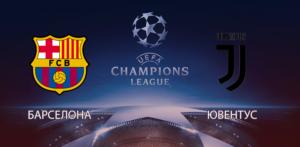 Прогноз на футбольный матч Барселона - Ювентус 12.09.2017
