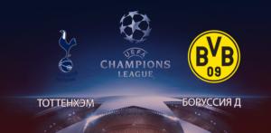 Прогноз на футбольный матч Тоттенхэм - Боруссия Д 13.09.2017