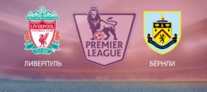 Прогноз на футбольный матч Ливерпуль - Бёрнли 16.09.2017