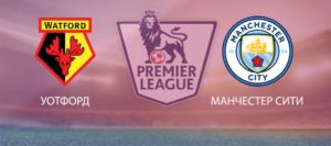 Прогноз на футбольный матч Уотфорд - Манчестер Сити 16.09.2017