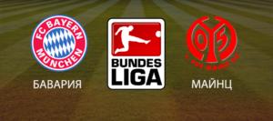 Прогноз на футбольный матч Бавария - Майнц 16.09.2017