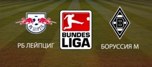 Прогноз на футбольный матч РБ Лейпциг - Боруссия М 16.09.2017