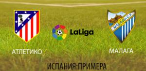 Прогноз на футбольный матч Атлетико - Малага 16.09.2017
