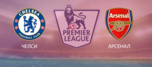 Прогноз на футбольный матч Челси - Арсенал 17.09.2017