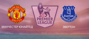 Прогноз на футбольный матч Манчестер Юнайтед - Эвертон 17.09.2017