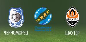 Прогноз на футбольный матч Черноморец - Шахтер 17.09.2017
