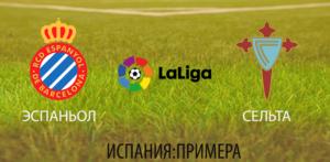Прогноз на футбольный матч Эспаньол - Сельта 18.09.2017
