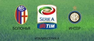 Прогноз на футбольный матч Болонья - Интер 19.09.2017