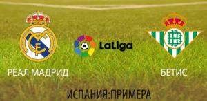 Прогноз на футбольный матч Реал - Бетис 20.09.2017