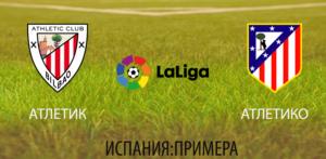Прогноз на футбольный матч Атлетик - Атлетико 20.09.2017