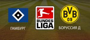 Прогноз на футбольный матч Гамбург - Боруссия Д 20.09.2017