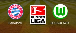 Прогноз на футбольный матч Бавария - Вольфсбург 22.09.2017