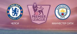 Прогноз на футбольный матч Челси - Манчестер Сити 30.09.2017