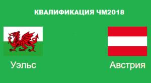Прогноз на футбольный матч Уэльс - Австрия