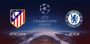 Прогноз на футбольный матч Атлетико - Челси 27.09.2017