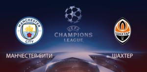 Прогноз на футбольный матч Манчестер Сити - Шахтер Донецк 26.09.2017