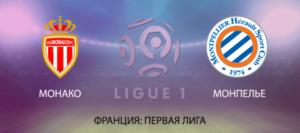 Прогноз на футбольный матч Монако - Монпелье 29.09.2017