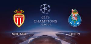 Прогноз на футбольный матч Монако - Порту 26.09.2017